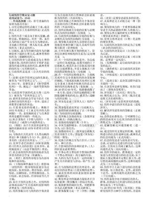 2018年电大《行政组织学》已排版复习小抄.doc
