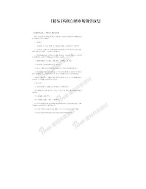 [精品]高级白酒市场销售规划.doc