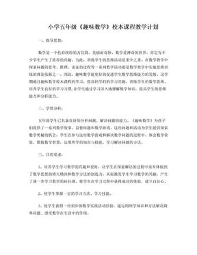 小学五年级趣味数学校本课程教学计划.doc