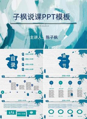 青色-文艺油画风-课件PPT模板.pptx