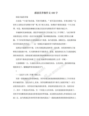 感恩营养餐作文400字.doc