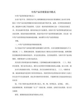 中药产品营销策划书格式.doc
