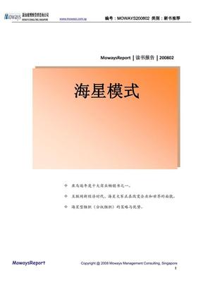2008-02-02海星模式.pdf