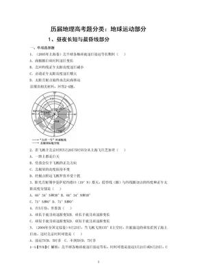 历历届地理高考题分类:地球运动部分.doc