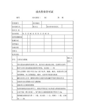 2015最新八大作业票.doc