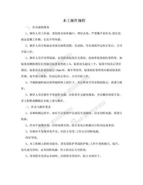 木工操作规程.doc