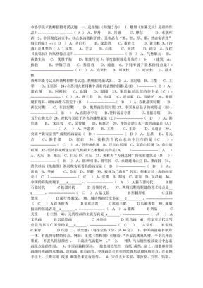 中小学美术教师招聘考试试题  一.doc