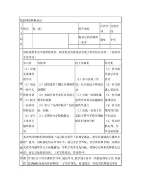 【网络研修】研修总结作业模板 (1).doc