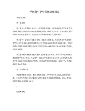 开远市中小学常规管理规定.doc