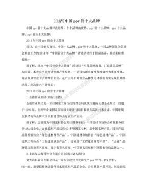 [生活]中国ppr管十大品牌.doc