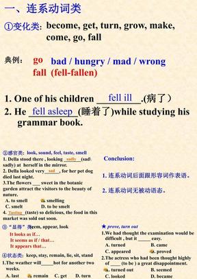 高中英语动词的用法归纳课件.ppt