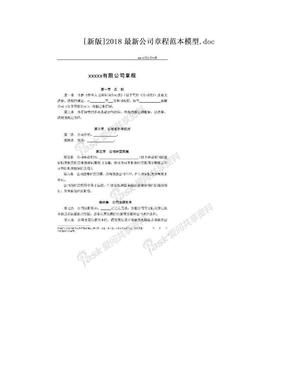 [新版]2018最新公司章程范本模型.doc.doc