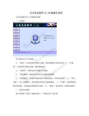 公安笔录软件V1.30版操作说明.doc