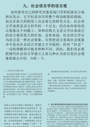 社会语言学讲稿3.ppt