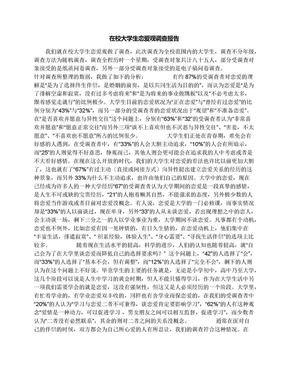 在校大学生恋爱观调查报告.docx