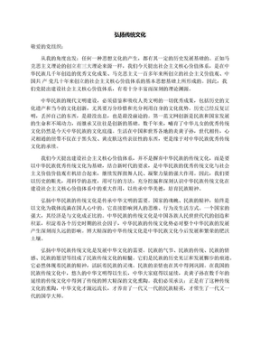 弘扬传统文化.docx