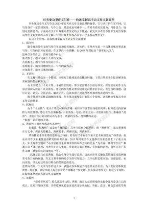 任务驱动型作文审题立意(教师).doc