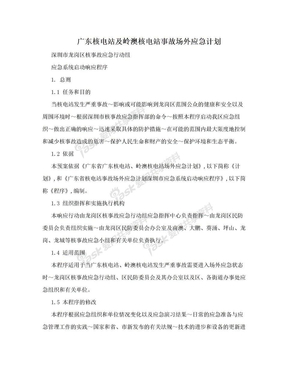 广东核电站及岭澳核电站事故场外应急计划.doc