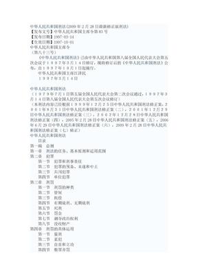 中华人民共和国刑法条文.doc