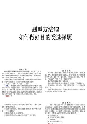 2018届高三政治一轮复习题型方法12目的类选择题名师公开课省级获奖课件.ppt