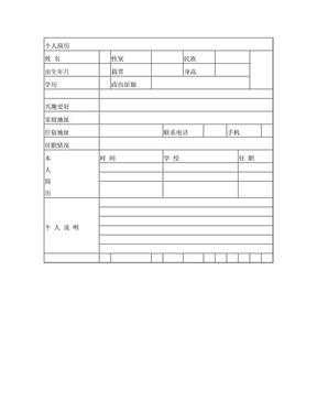 个人简历表格空白word.doc