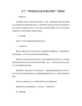 职业病危害防治管理制度.doc
