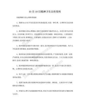10月10日精神卫生宣传资料.doc