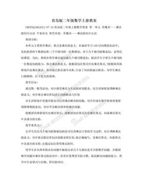 青岛版二年级数学上册教案.doc