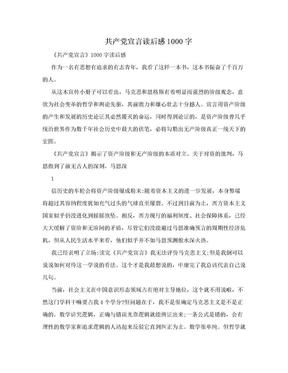 共产党宣言读后感1000字.doc