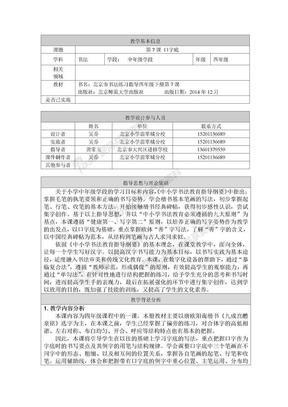 吴乔四年级下册口字底教学设计.doc