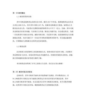 2018年中国物流行业调查报告 货车司机反馈问卷调查.doc