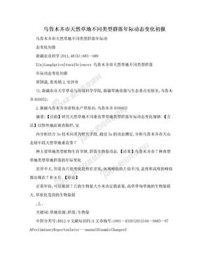 乌鲁木齐市天然草地不同类型群落年际动态变化初报.doc
