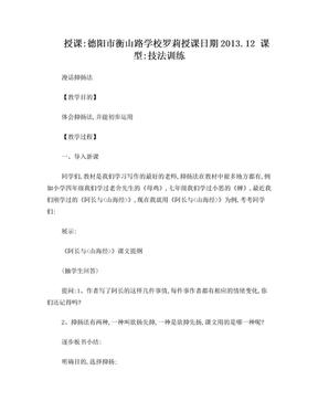 漫画抑扬法教案(9稿).doc