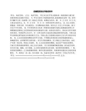 店铺租赁协议书格式样本.docx