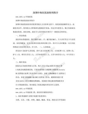 深圳中海医院放射科简介.doc