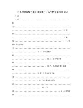 白水牧原农牧有限公司可仙村分场生猪养殖项目-白水.doc