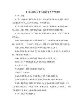 中国工商银行委托贷款业务管理办法.doc