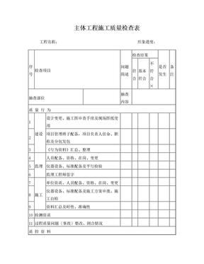 表一 主体工程施工质量检查表.doc