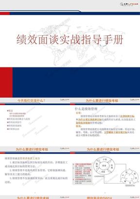 《绩效面谈》实战指导手册(50P).ppt
