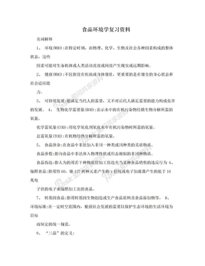 食品环境学复习资料.doc