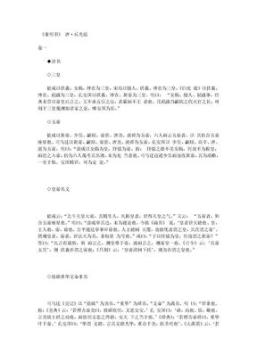 047《兼明书》唐·丘光庭.doc