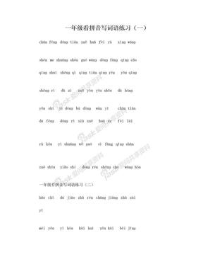 部编版一年级下册语文看拼音写词语.doc