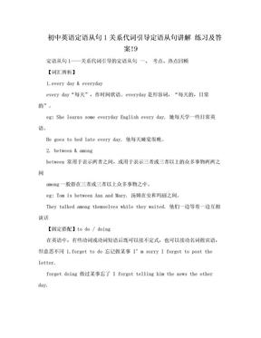 初中英语定语从句1关系代词引导定语从句讲解 练习及答案!9.doc