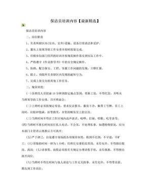 保洁员培训内容【最新精选】.doc