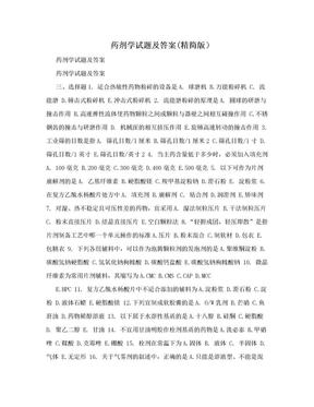药剂学试题及答案(精简版).doc