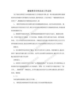 健康教育宣传活动工作总结.doc