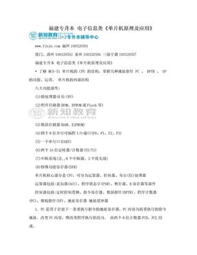 福建专升本 电子信息类《单片机原理及应用》.doc