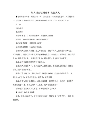 经典历史话剧剧本 花蕊夫人.doc