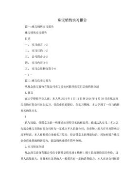 珠宝销售实习报告.doc