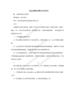 食品调料采购合同范本.doc